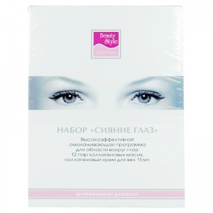 BeautyStyle Набор Сияние Глаз (One-phase Collagen Lifting Masks) 4511001 1 шт.
