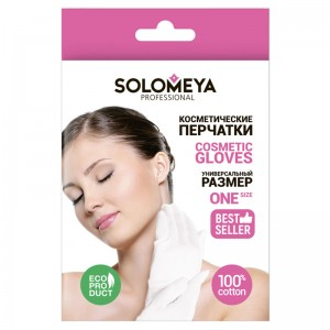 Solomeya Косметические перчатки, 100% хлопок (Hand Care / Cotton Gloves For Cosmetic Use) 15-015 1 пара